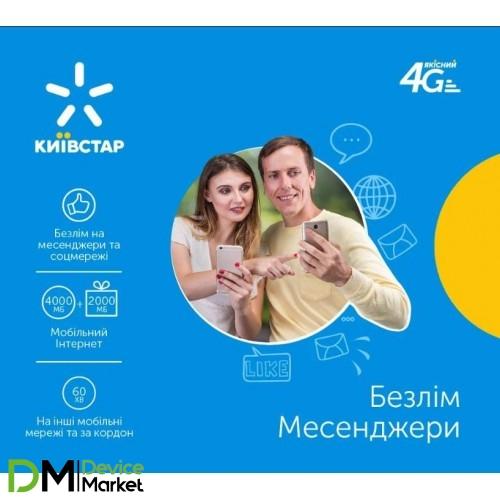 Стартовый пакет Київстар Безлим Месенджеры